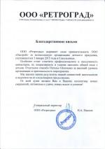 Постановка детского шоу Снежная Королева в Сокольниках